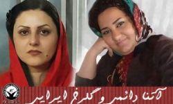 c_250_150_16777215_00_https___www.hra-news.org_wp-content_uploads_2018_01_atena-daemi-dayemi-golroukh-golrokh-ebrahimi-irayi-iraii-300x191.jpg